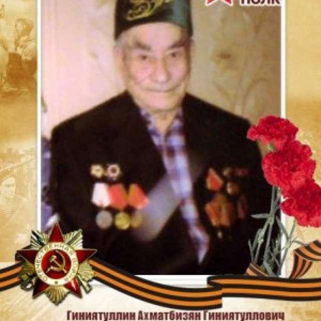 Гиниятуллин  Ахматбизян  Гиниятуллович