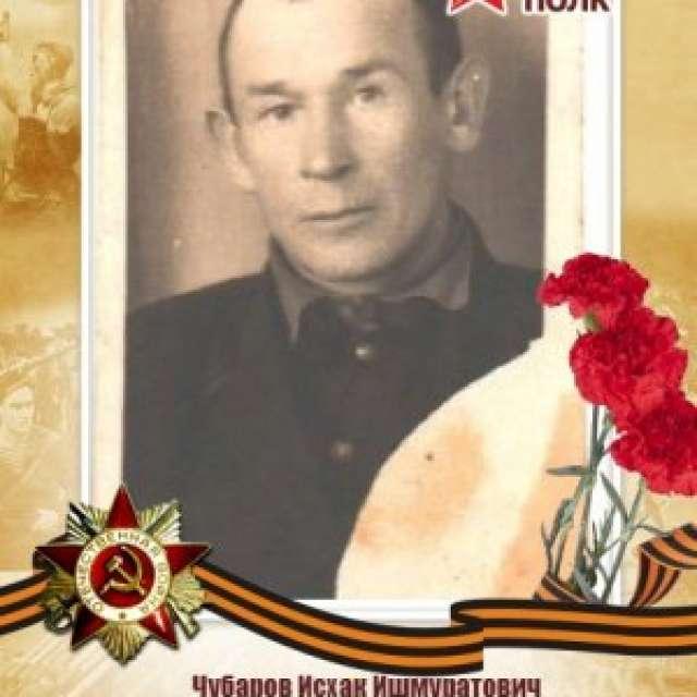 Чубаров Исхак Ишмуратович