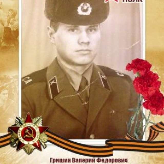 Гришин Валерий Федорович