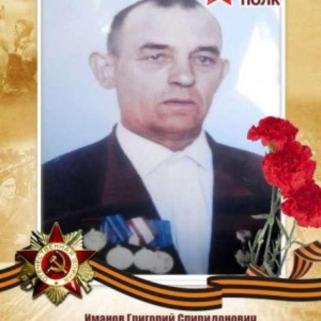 Иманов Григорий Спиридонович
