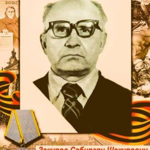 Закиров Сабирзян Шакирович