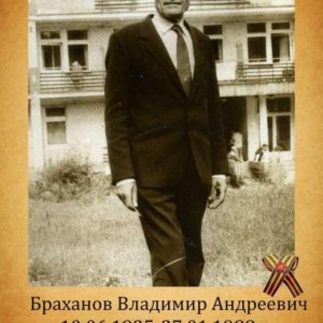 Браханов Владимир Андреевич