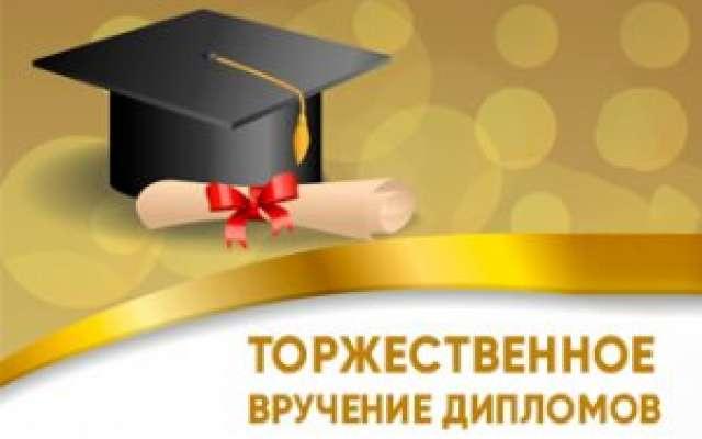 29 июня приглашаем вас на торжественное вручение дипломов