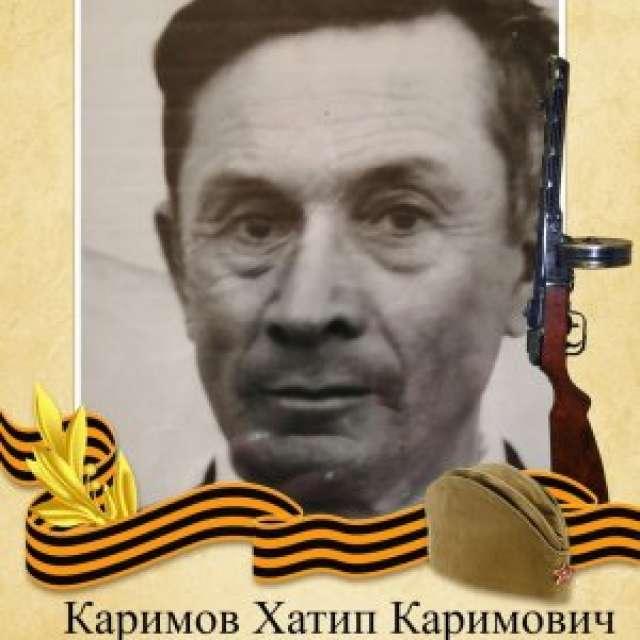 Каримов Хатип Каримович