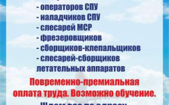 Условия привлечения персонала на КАЗ им.С.П.Горбунова