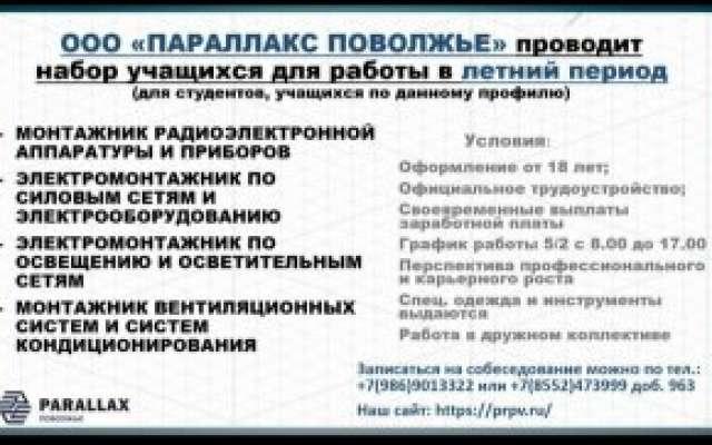 """ООО """"ПАРАЛЛАКС ПОВОЛЖЬЕ"""" проводит набор учащихся для работы в летний период"""