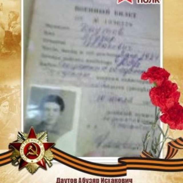 Даутов Абузяр Исхакович