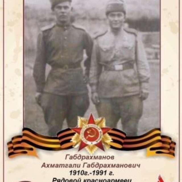 Габдрахманов Ахматгали Габдрахманович
