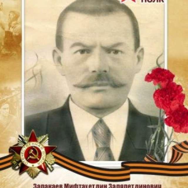 Залакаев Мифтахетдин Залялетдинович