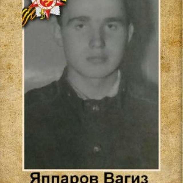 Яппаров Вагиз Яппарович