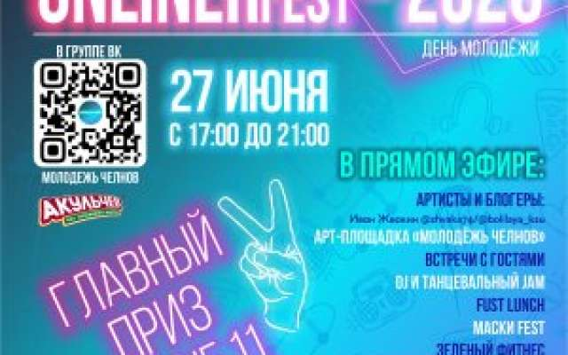 ONLINERfest в День молодёжи пройдет в Набережных Челнах