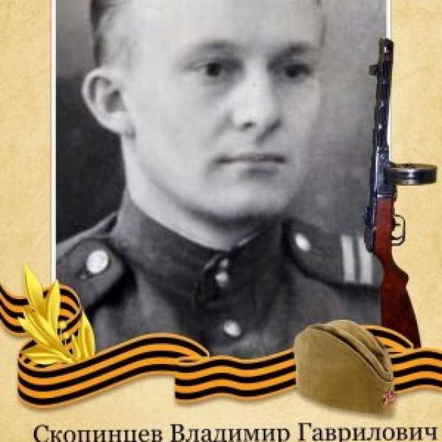 Скопинцев Владимир Гаврилович